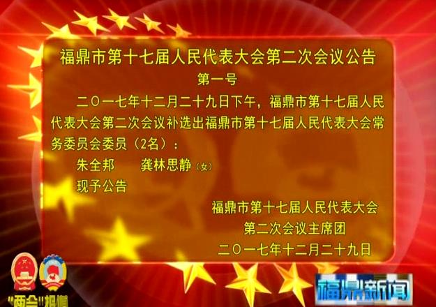 福鼎市第十七届人民代表大会第二次会议公告(三个)