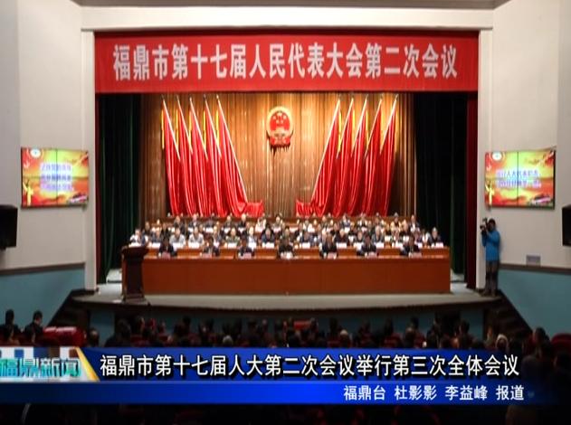福鼎市第十七届人大第二次会议举行第三次全体会议