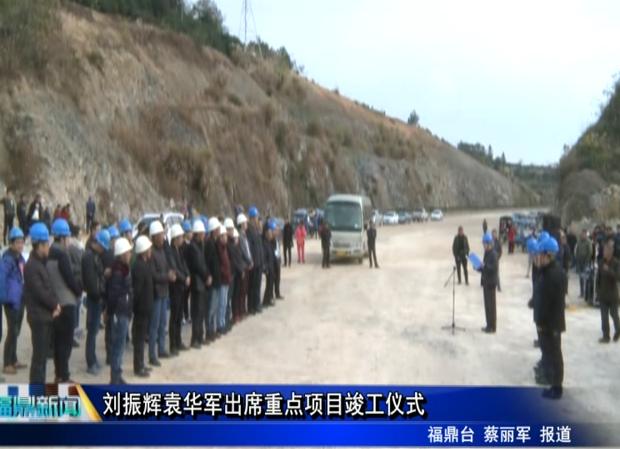 刘振辉袁华军出席重点项目竣工仪式