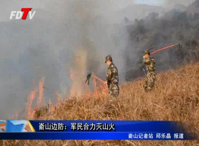 嵛山边防:军民合力灭山火