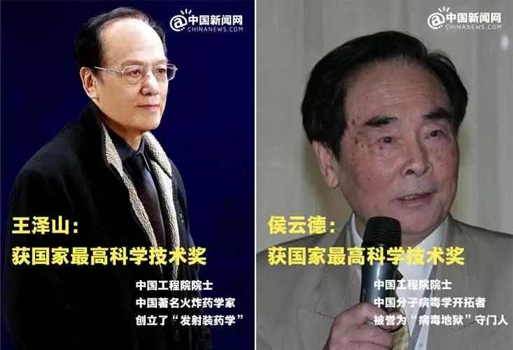 王泽山、侯云德获国家最高科学技术奖