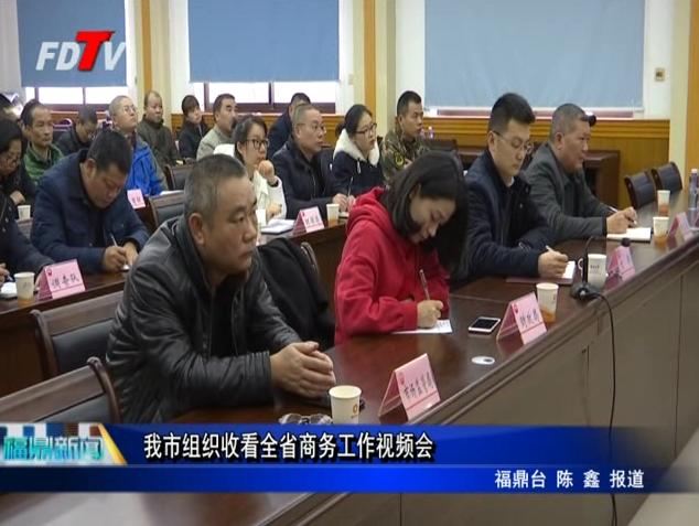我市组织收看全省商务工作w88优德手机中文版会