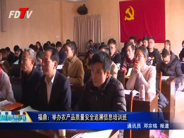 福鼎:举办农产品质量安全追溯信息培训班