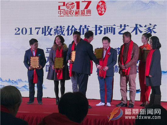 泓森获2017中国收藏价值书画艺术家殊荣