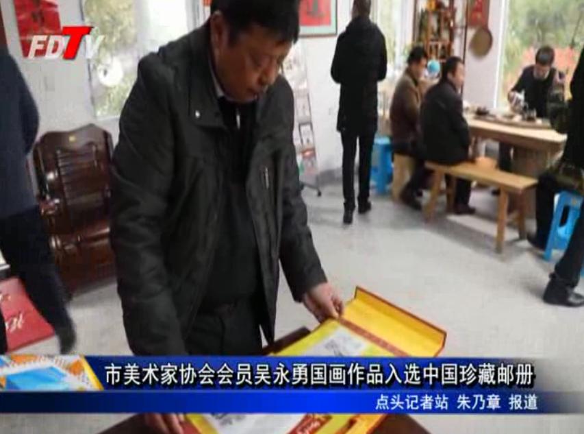 市美术家协会会员吴永勇国画作品入选中国珍藏邮册