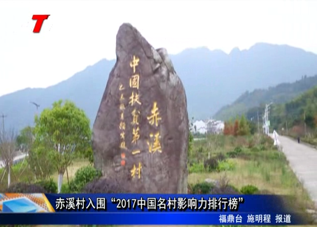 """赤溪村入围""""2017中国名村影响力排行榜"""""""