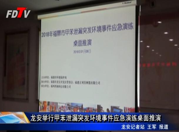 龙安举行甲苯泄漏突发环境事件应急演练桌面推演