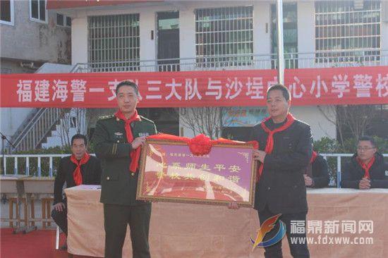 福建海警第一支队三大队  福鼎市沙埕中心小学警校共建一家亲2.jpg