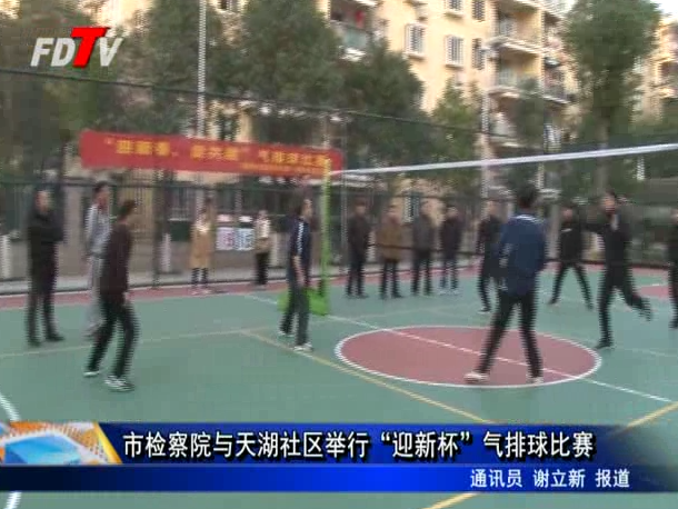 """市检察院与天湖社区举行""""迎新杯""""气排球比赛"""