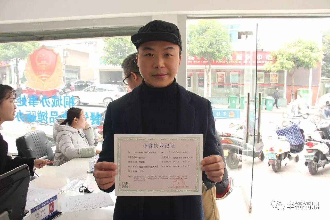 安心胖,福鼎登记发出了宁德市首张小餐饮登记证!
