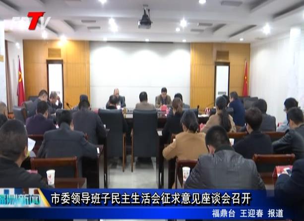 市委领导班子民主生活会征求意见座谈会召开