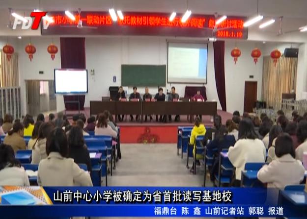 山前中心小学被确定为省首批读写基地校