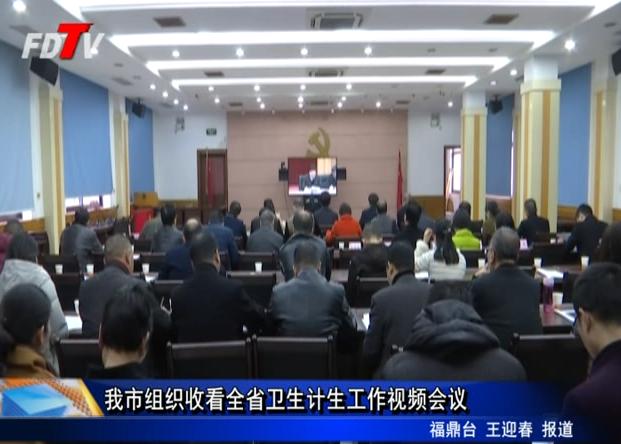我市组织收看全省卫生计生工作w88优德手机中文版会议