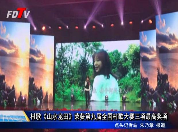 村歌《山水龙田》荣获第九届全国村歌大赛三项最高奖项