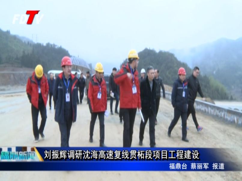 刘振辉调研沈海高速复线贯柘段项目工程建设