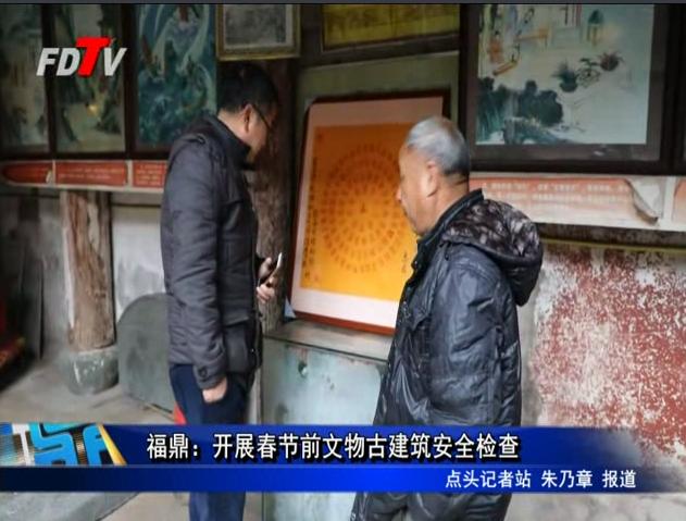 福鼎:开展春节前文物古建筑安全检查