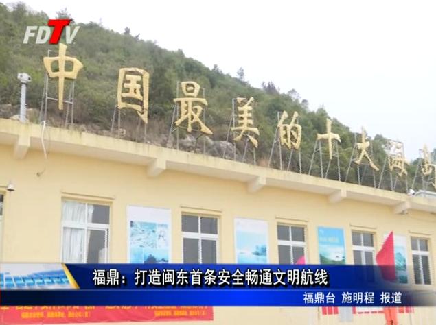 福鼎:打造闽东首条安全畅通文明航线