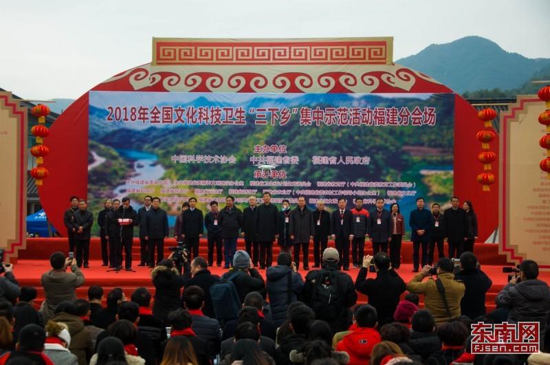 """全国文化科技卫生""""三下乡""""福建分会场集中示范活动举行"""