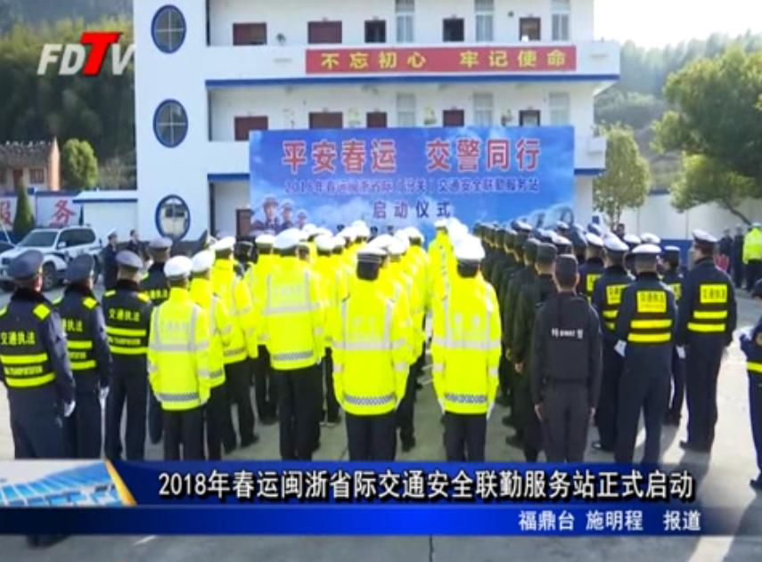 2018年春运闽浙省际交通安全联勤服务站正式启动