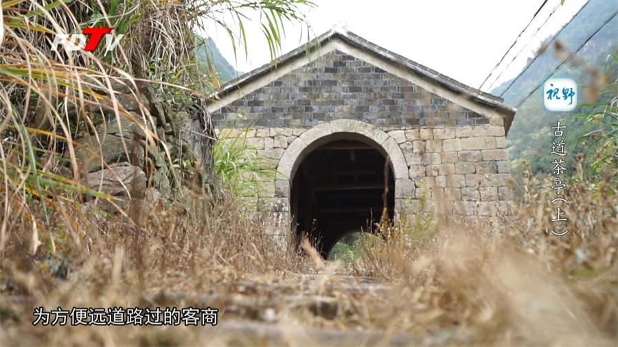 旧道茶亭(上)