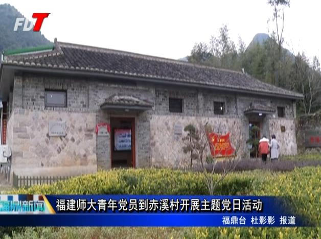 福建师大青年党员到赤溪村开展主题党日活动