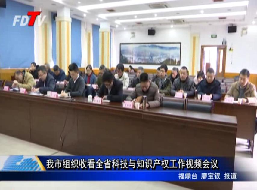 我市组织收看全省科技与知识产权工作w88优德手机中文版会议