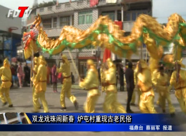 双龙戏珠闹新春 炉屯村重现古老民俗