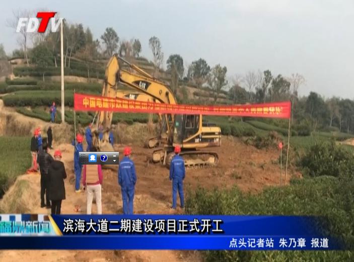 滨海大道二期建设项目正式开工