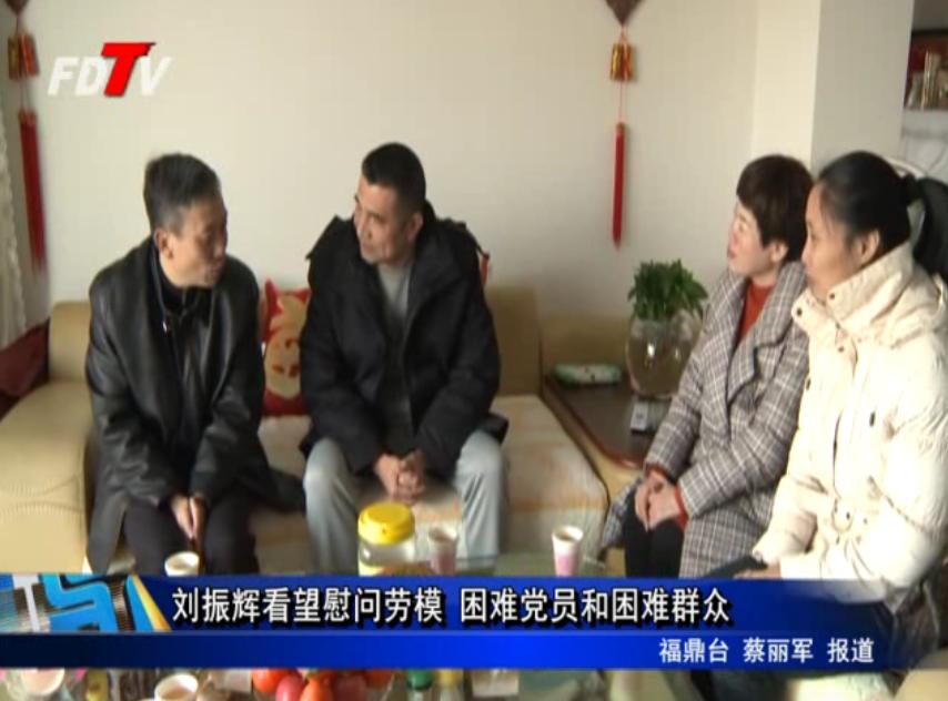 刘振辉看望慰问劳模 困难党员和困难群众