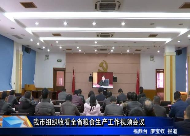 我市组织收看全省粮食生产工作w88优德手机中文版会议