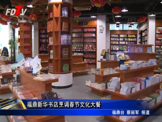 福鼎新华书店烹调春节文化大餐