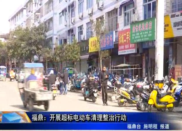 福鼎:开展超标电动车清理整治行动