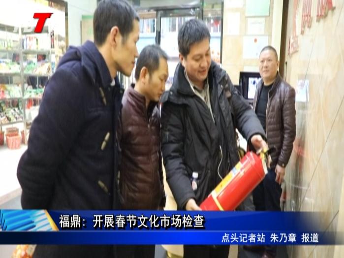 福鼎: 开展春节文化市场检查
