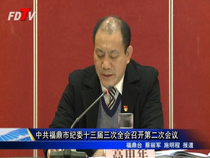 中共福鼎市纪委十三届三次全会召开第二次会议