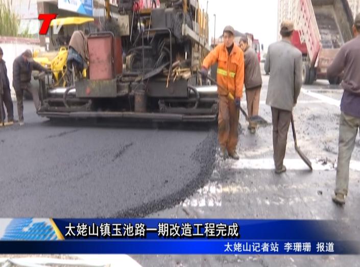 太姥山镇玉池路一期改造工程完成