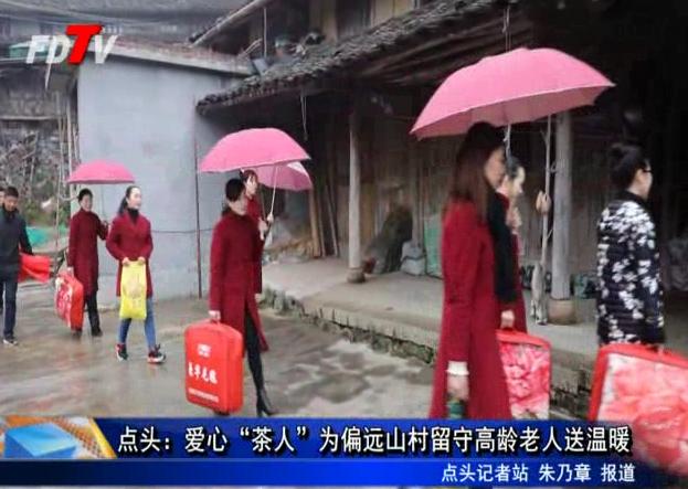 """点头:爱心""""茶人""""为偏远山村留守高龄老人送温暖"""