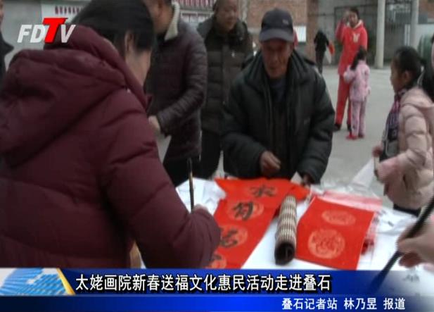 太姥画院新春送福文化惠民活动走进叠石