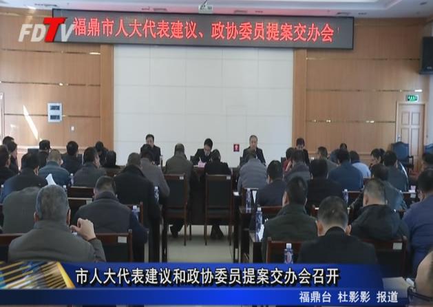 市人大代表建议和政协委员提案交办会召开