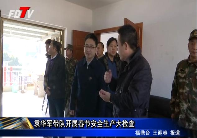 袁华军带队开展春节安全生产大检查