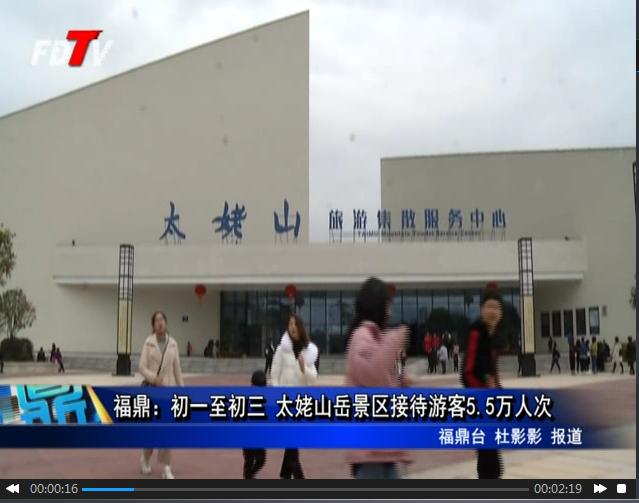 福鼎:初一至初三 太姥山岳景区接待游客5.5万人次
