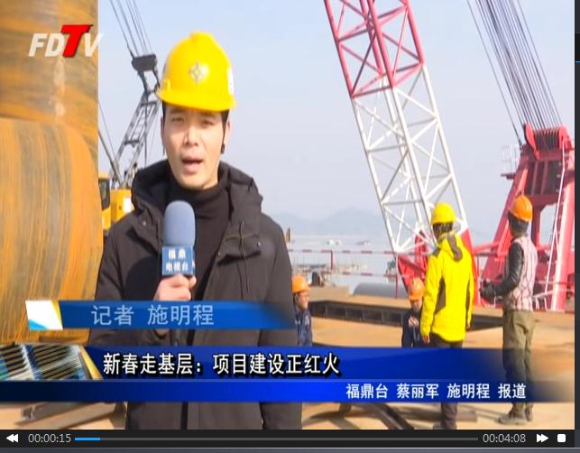 新春走基层:项目建设正红火