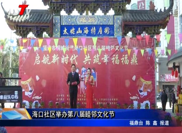 海口社区举办第八届睦邻文化节