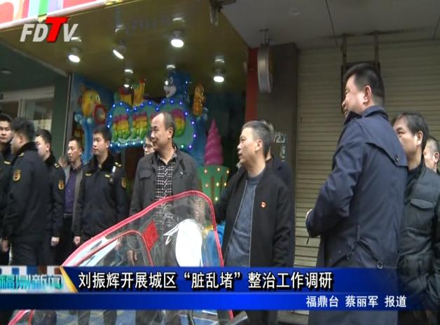 """刘振辉开展城区""""脏乱堵""""整治工作调研"""
