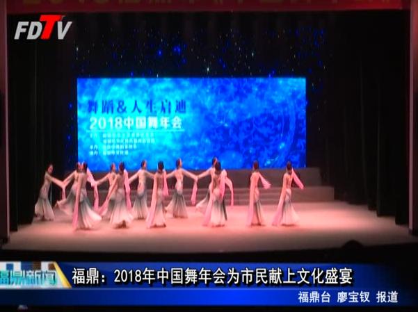 福鼎:2018年中国舞年会为市民献上文化盛宴
