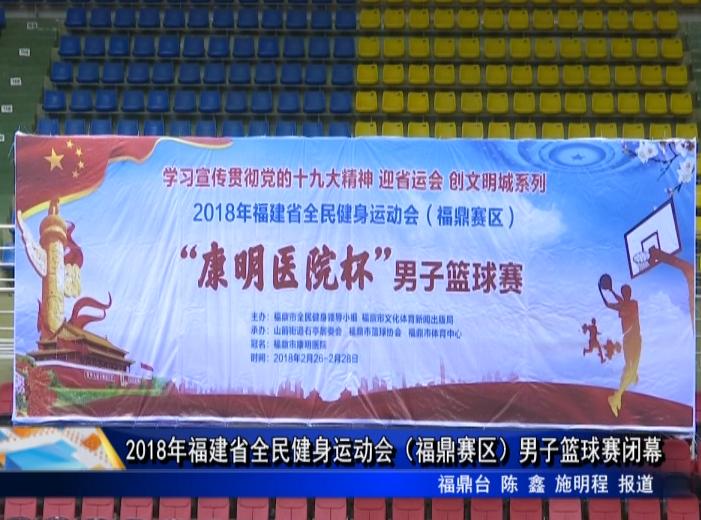 2018年福建省全民健身运动会(福鼎赛区)男子篮球赛闭幕