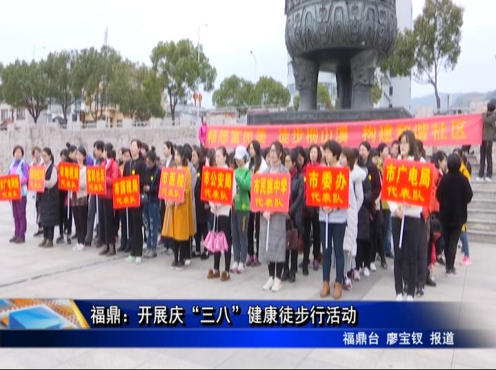 """福鼎:开展庆""""三八""""健康徒步行活动"""