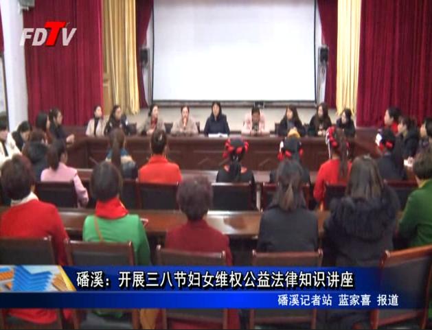 磻溪:开展三八节妇女维权公益法律知识讲座