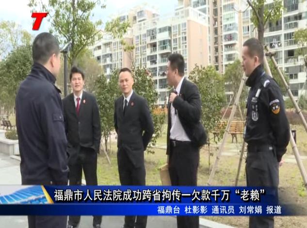 """福鼎市人民法院成功跨省拘传一欠款千万""""老赖"""""""