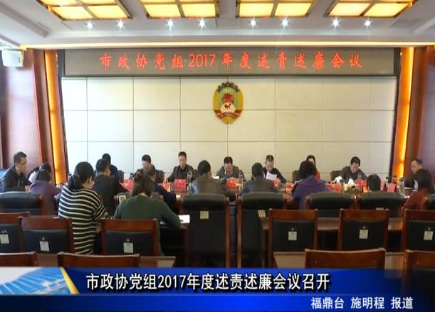 市政协党组2017年度述责述廉会议召开