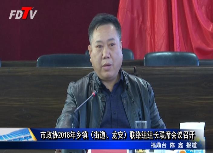 市政协2018年乡镇(街道、龙安)联络组组长联席会议召开